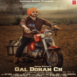 Gal Dohan Ch cover mp3