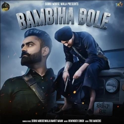 Bambiha Bole cover mp3
