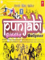 Punjabi Giddha Boliyaan - Gippy Grewal