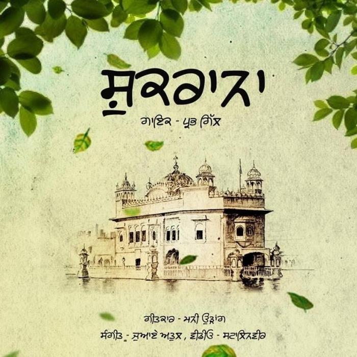 Sat Rang Da Dupatta - Gitaz Bindrakhia mp3