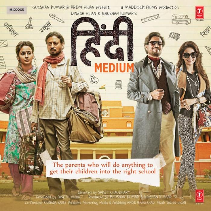 Hindi Medium (2017) - Various Artists